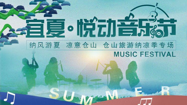 宜夏悦动音乐节