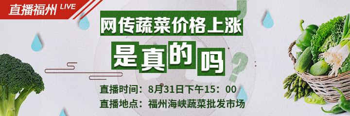 现场直播:福州连日暴雨,菜市场的菜价还好吗