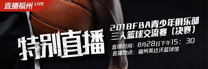 现场直播:不服来战!2018FBA青少年三人篮球赛决赛火热开战!