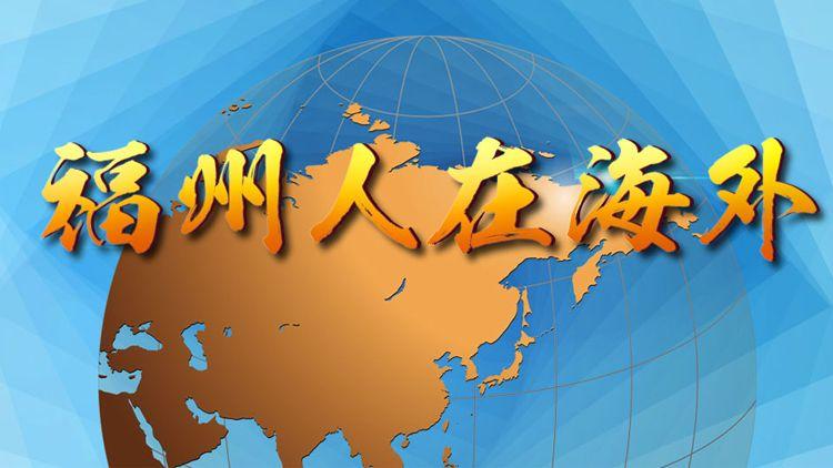 福州人在海外