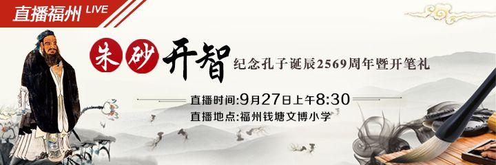 """现场直播:点朱砂、写人字,福州这所学校的""""开笔礼""""了解一下!"""