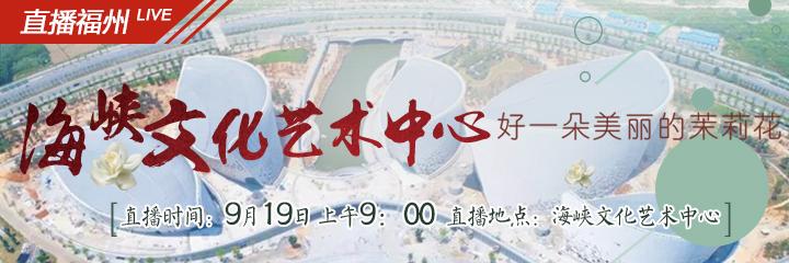 """现场直播:芬芳""""茉莉花""""盛开闽江畔!探秘福州的世界级剧院~"""