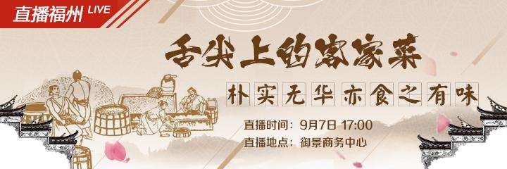 """现场直播:传统闽西""""土""""菜馆,让你醉在河田鸡的酒香中……"""
