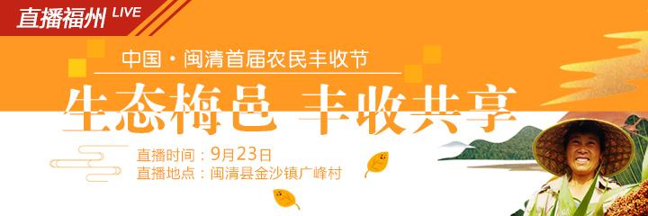 中国•闽清首届农民丰收节生态梅邑 丰收共享网络直播