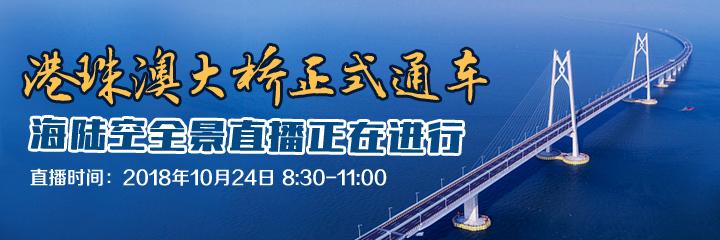 福视悦动直播丨港珠澳大桥正式通车! 海陆空全景直播正在进行!