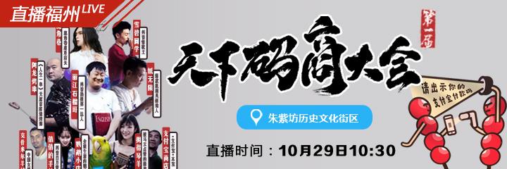 """现场直播:""""天下码商""""齐聚福州,双十一又搞事情?"""