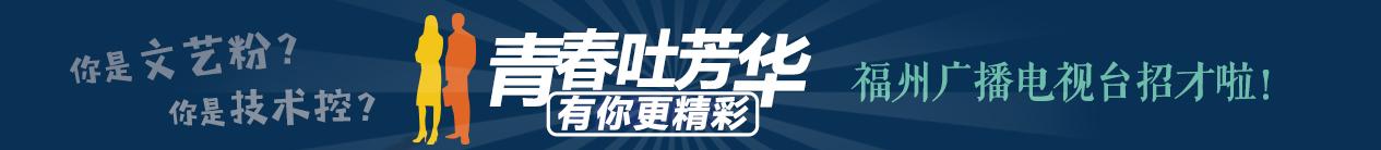 福州广播电视台2018年招才启事