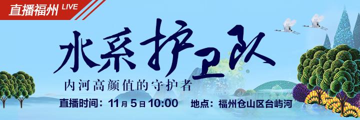 """现场直播:福州城区水系巡查队亮相 每半月107条内河""""走通透"""""""