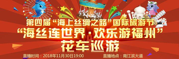 现场直播:闽都文化展风采!燃爆!!超酷炫的花车巡游正在上演!