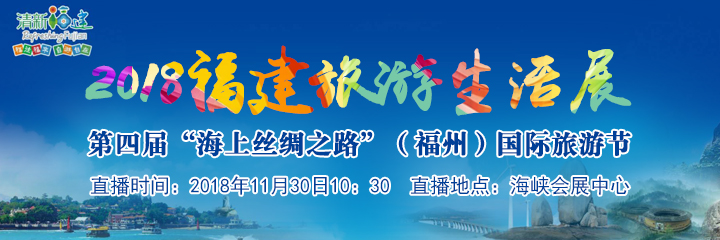 现场直播:2018福建旅游生活展今日开馆,主播带您逛展去!