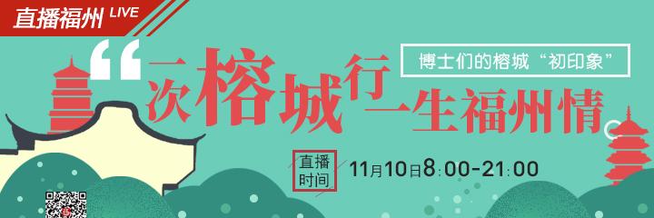 现场直播:京城学霸团夜游闽江 灯光秀美出新高度