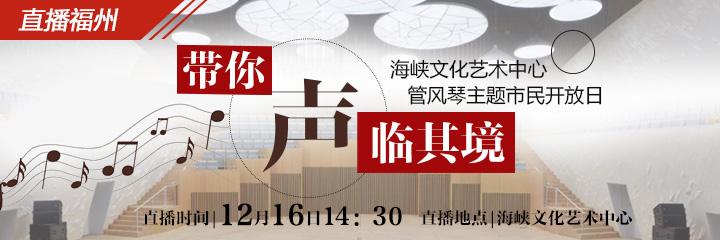 现场直播:海峡文化艺术中心价值千万的镇馆之宝,首开神秘面纱!