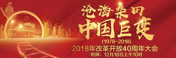 【直播】庆祝改革开放40周年大会:沧海桑田,中国巨变!