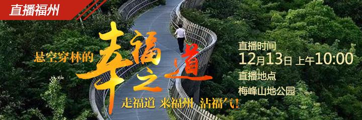 现场直播:福州有个荣获国际建筑大奖的建筑,你知道是什么吗?