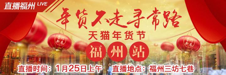 天猫新年货大街:天猫懂福州,虾油味的新新年!