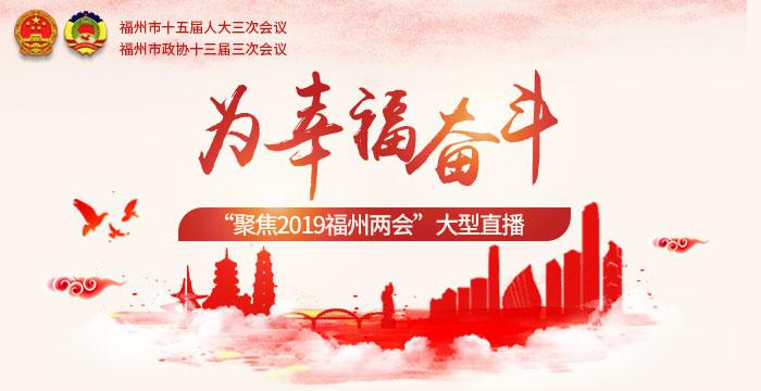 """聚焦两会全程大直播:热烈祝贺2019福州""""两会""""胜利闭幕"""