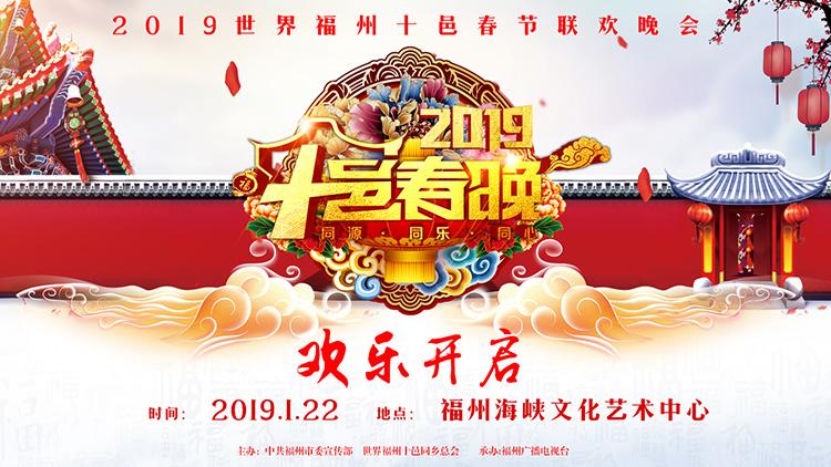 2019世界福州十邑春晚