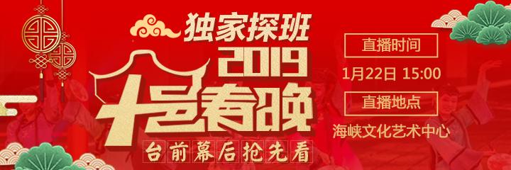 """2019""""十邑春晚""""演员阵容首曝光!福州的颜值担当都在这里!"""