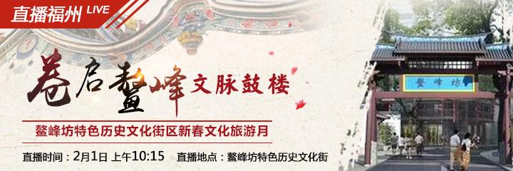 直播:高士其故居、林则徐母校都在这里!鳌峰坊历史文化街抢先逛!