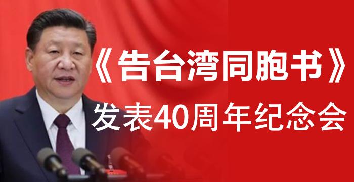 《告台湾同胞书》发表四十周年纪念会