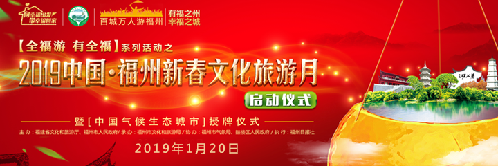 """""""全福游 有全福""""——2019中国·福州新春文化旅游月启动仪式"""