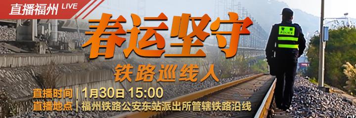 直播:探访福州最大货运站 体验铁警日常徒步巡线工作