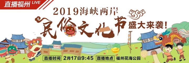 """网络中国节#2019海峡两岸民俗文化节喊你来""""咔溜""""!"""