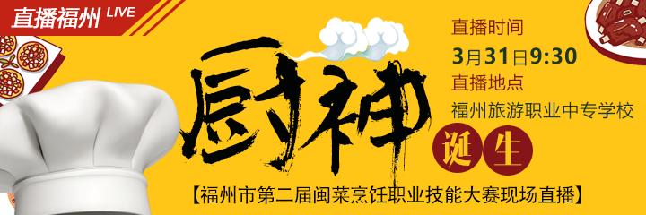 """厨神争霸!闽菜""""学院派""""PK""""草根派"""",谁更胜一筹?"""