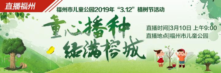 现场直播:植树、踏青,周末带娃开启这个春天的第一次郊游!