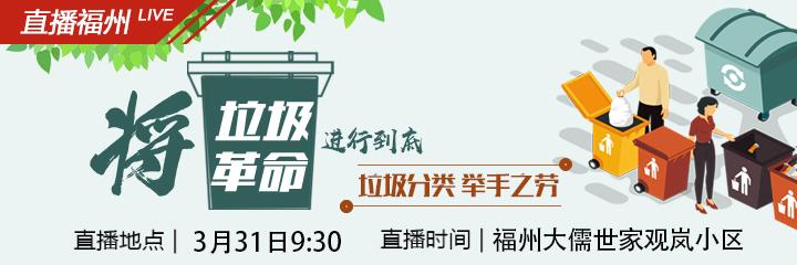 现场直播:你,会扔垃圾吗?福州垃圾分类志愿服务正在进行......