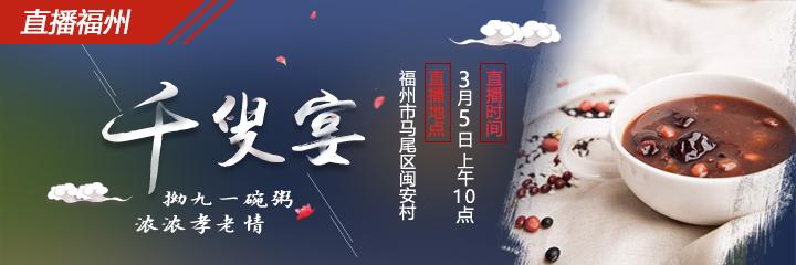 现场直播:千叟宴重现福州 老寿星同吃拗九粥!