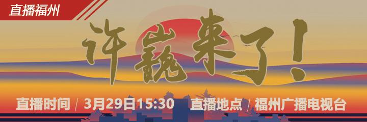 【正在直播】许巍携新专辑《无尽光芒》来福州了!