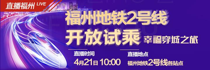 直播:福州地铁2号线试乘体验正在进行中!