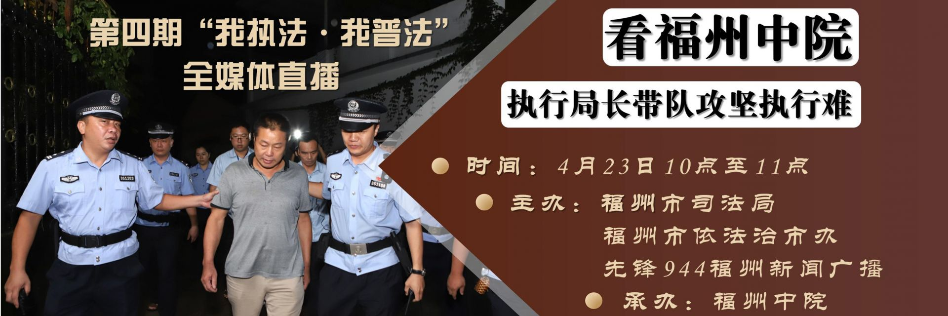 现场直播:看福州中院执行局长带队攻坚执行难