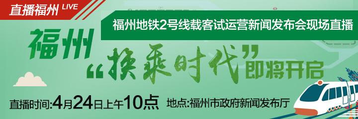 现场直播:福州人注意!福州地铁2号线载客试运营即将开启!