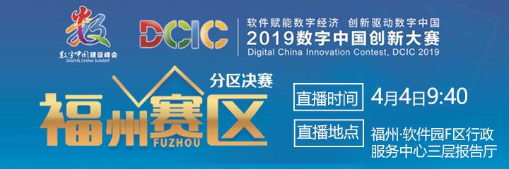 现场直播:第二届数字中国建设峰会创新大赛福州赛区分区决赛