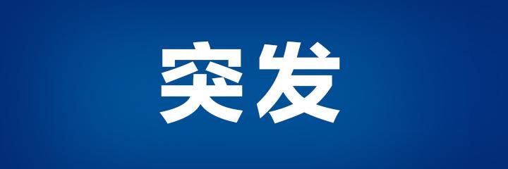 突发!福州闽江印象小区发生火灾!正在扑救中!