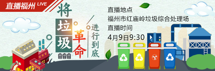 """现场直播:福州生活垃圾分类有了""""新归宿"""",你知道在哪儿吗?"""