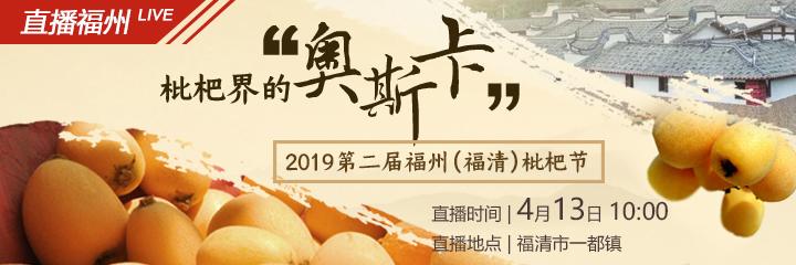 """现场直播: 2019福州年度枇杷王究竟花落谁家?等你来""""盘""""!"""