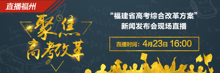 【直播】2019年高考生注意!福建省高考综合改革方案发布!