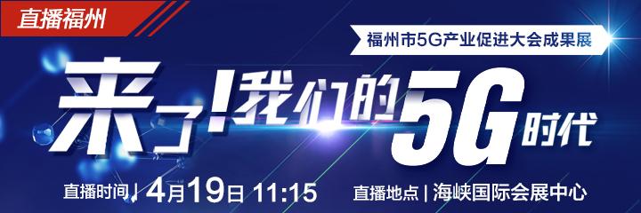 【5G直播】福州市5G产业促进大会成果展正在进行中!