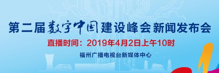分分时时彩漏洞直播:第二届数字中国建设峰会新闻发布会