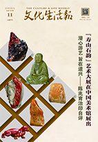 """人与自然铸就""""寿山石韵"""" 艺术大展致敬时代精神"""