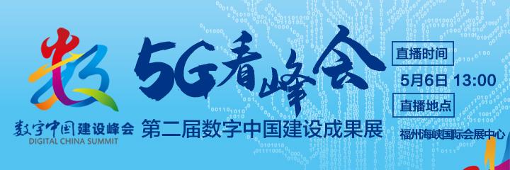现场直播:第二届数字中国建设成果展