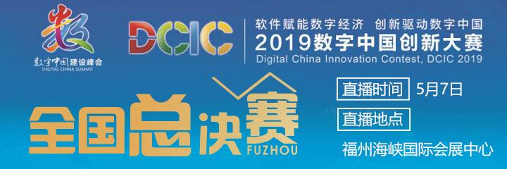 现场直播:2019数字中国创新大赛总决赛