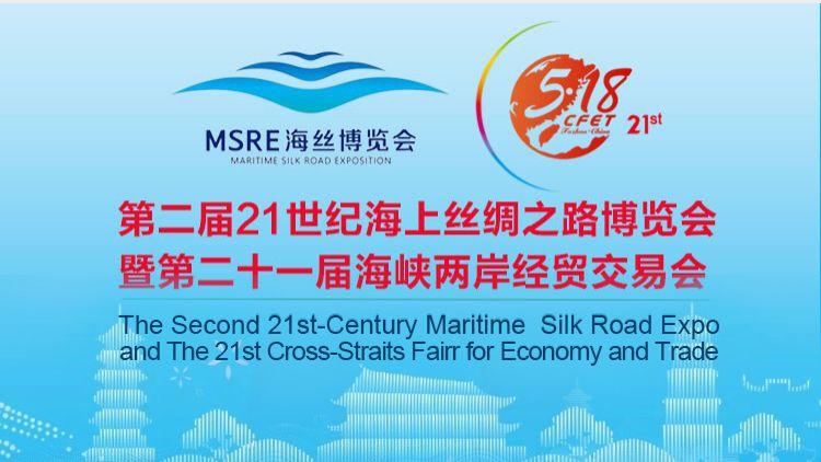 第二届21世纪海上丝绸之路博览会暨第二十一届海峡两岸经贸交易