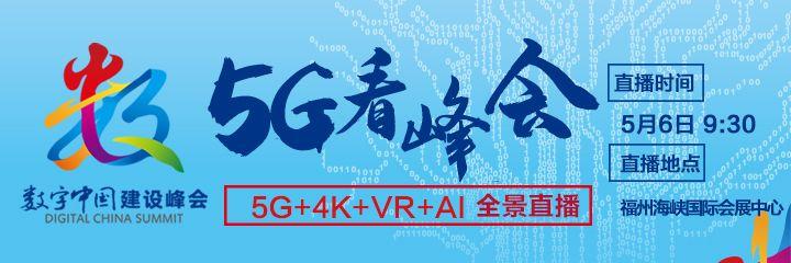 现场直播:5G+4K+VR+AI!2019数字中国建设峰会重磅直播!