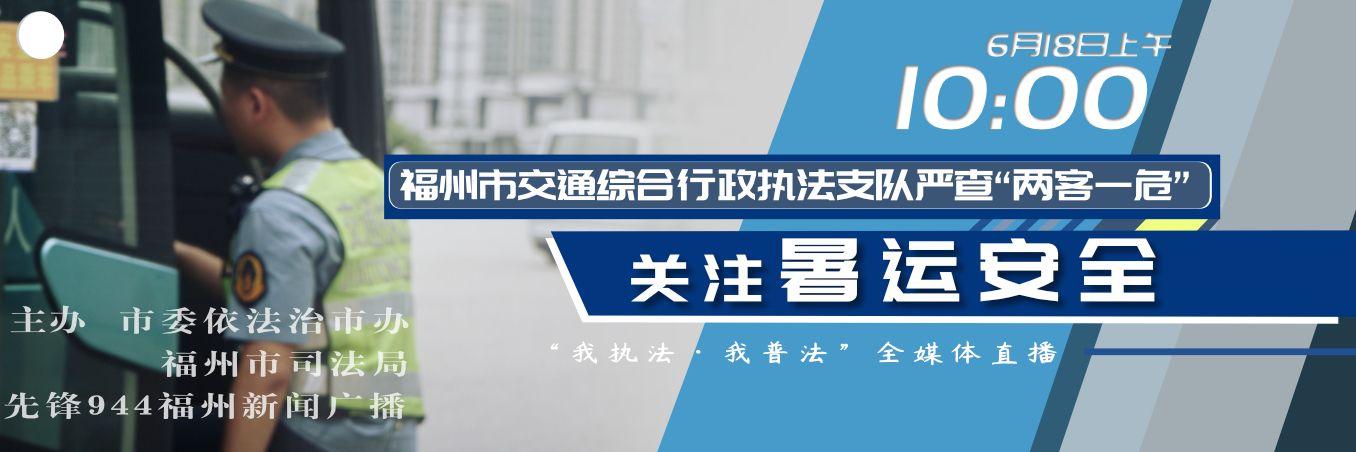 """现场直播:福州市交通综合行政执法支队对""""两客一危""""车辆检查执法"""