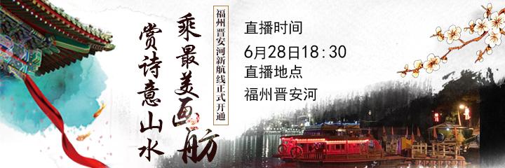 现场直播:福州晋安河游船又添新航线!乘摇橹船、品名茶、赏福州最美夜景!