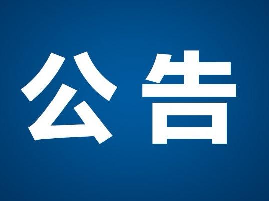 广电公司历史债权债务专项清理服务 询价采购中标公告